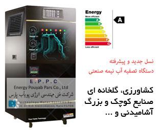 تصفیه آب نیمه صنعتی با ظرفیت 1/600 لیتر