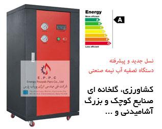 تصفیه آب نیمه صنعتی با ظرفیت 1/200 لیتر