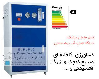 تصفیه آب نیمه صنعتی با ظرفیت 3/500 لیتر