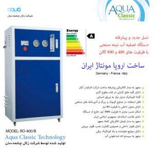 تصفیه آب نیمه صنعتی با ظرفیت 3500 لیتر